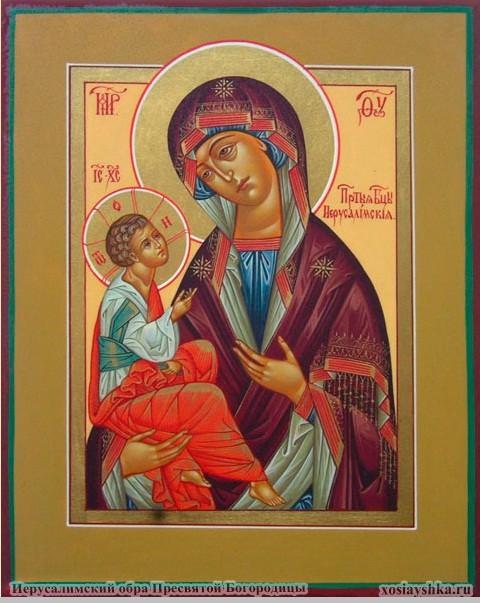 Иерусалимский образ Пресвятой Богородицы