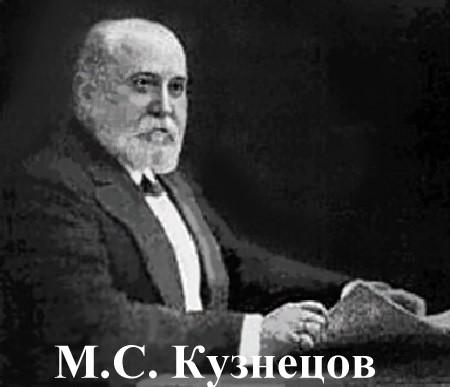Кузнецов Матвей Сидорович