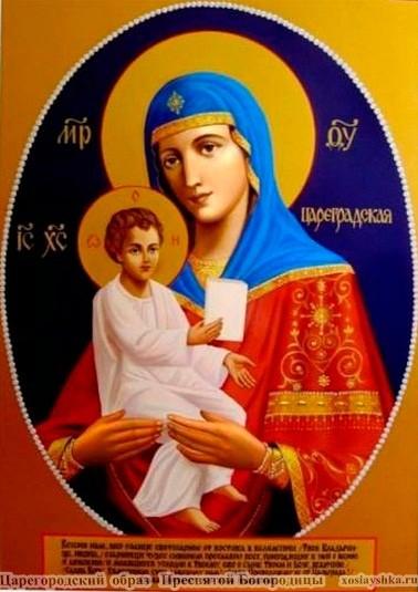 Цареградский образ Одигитрии